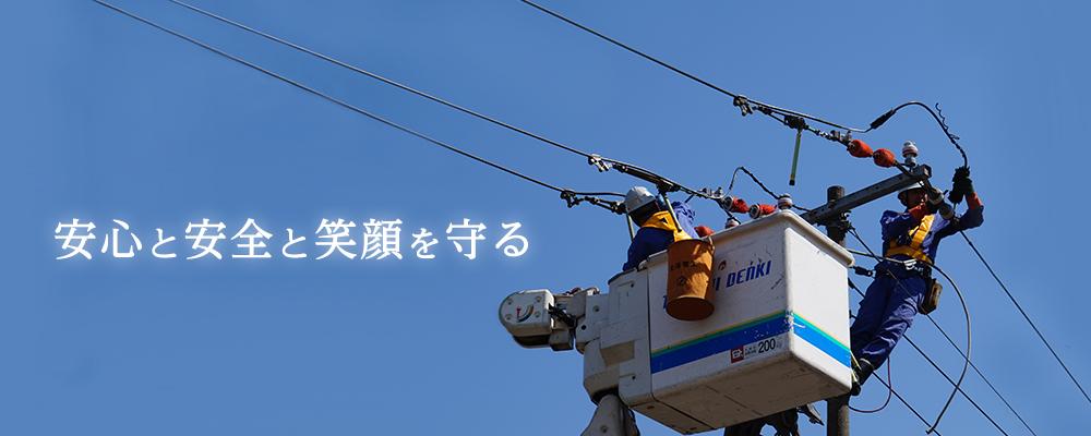 富樫電気工事株式会社 - 北海道千歳市・苫小牧市 | 配電・電設工事